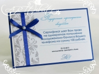 Подарочный сертификат-06