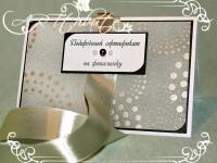 Подарочный сертификат № 03