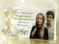 Свадебное приглашение №133