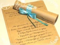 Свадебное приглашение № 126