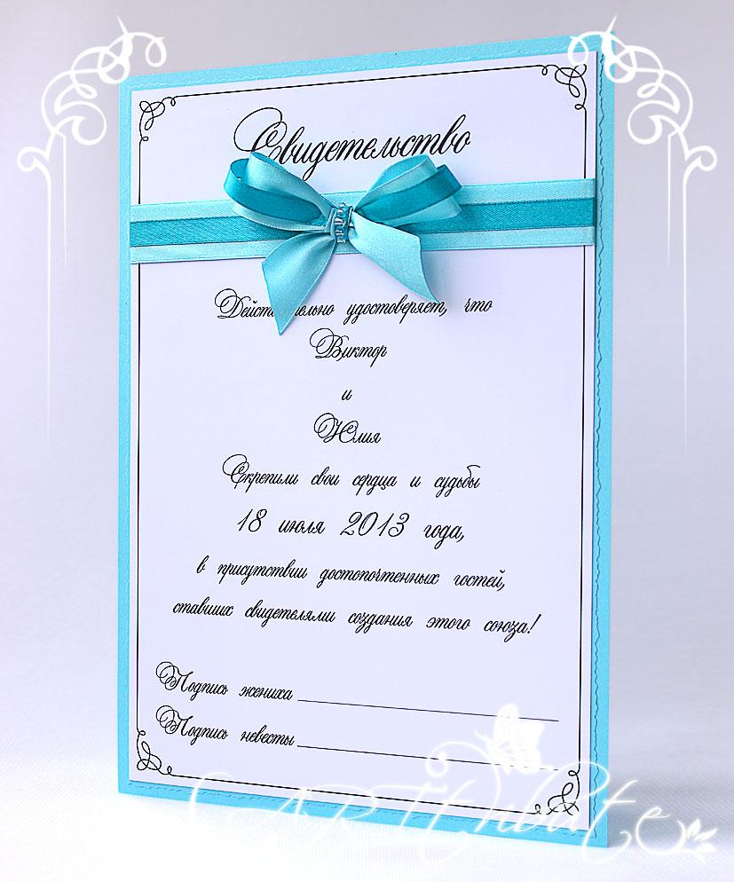 Сценарий регистрации брака в загсе текст беларусь