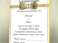 Свидетельство для выездной регистрации В-27